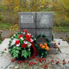 День памяти жертв политический репрессий - Фото 1