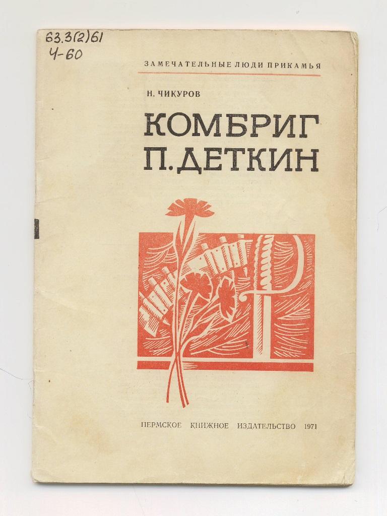 Комбриг Деткин