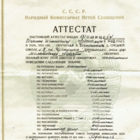 Евгений Иванович Францев - фото 10
